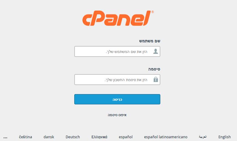 מסך כניסה לממשק הניהול חבילת האירוח אתר