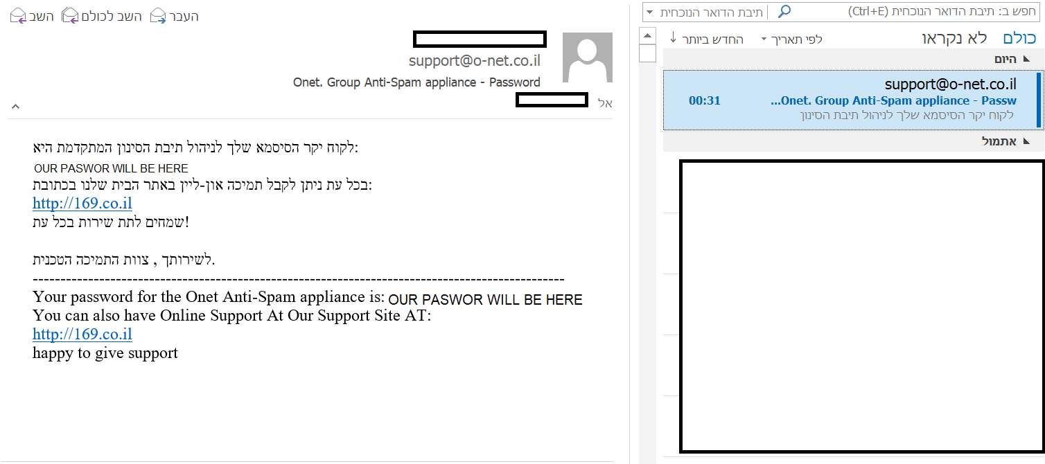 Spam_Password_In_Email
